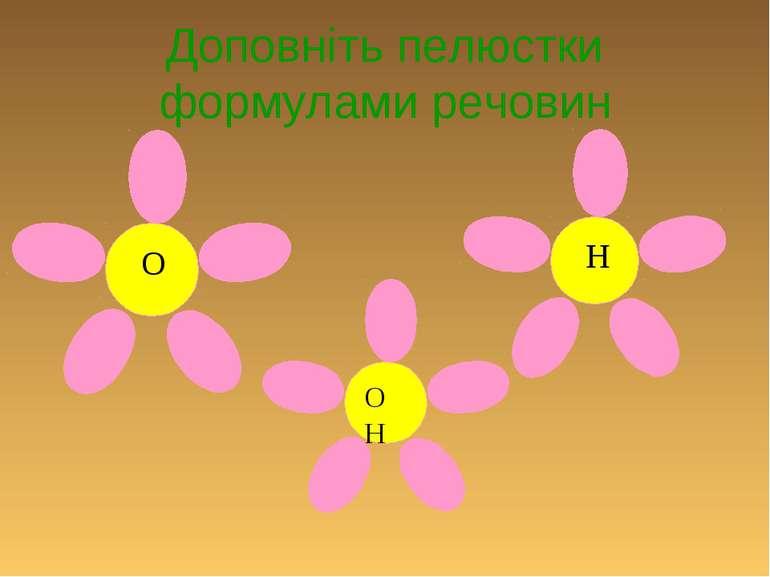 Доповніть пелюстки формулами речовин