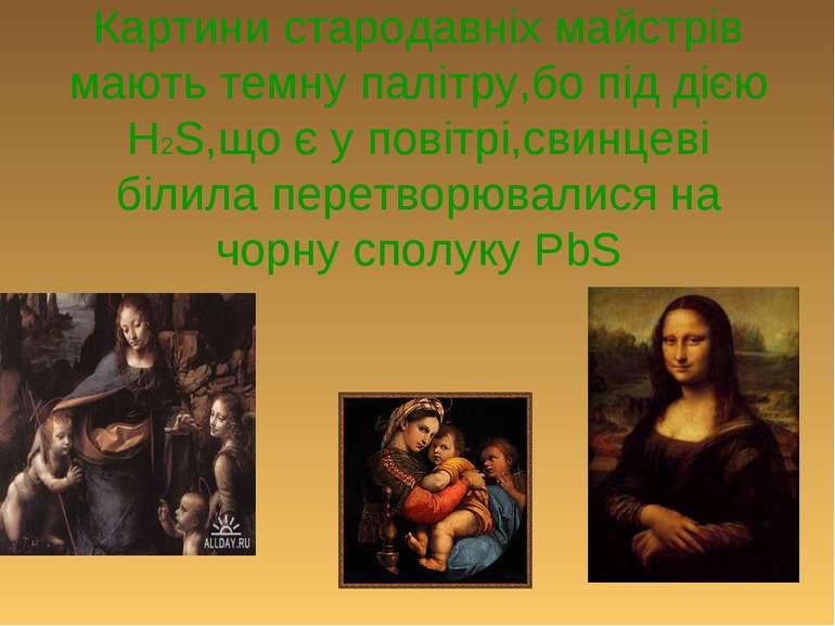 Картини стародавніх майстрів мають темну палітру,бо під дією H2S,що є у повіт...