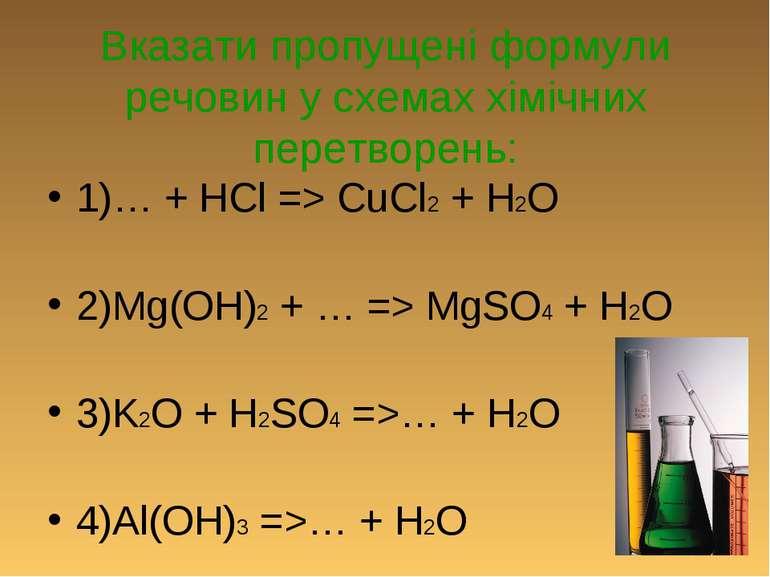 Вказати пропущені формули речовин у схемах хімічних перетворень: 1)… + HCl =>...