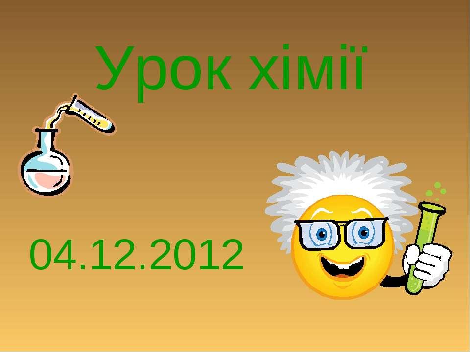 Урок хімії 04.12.2012