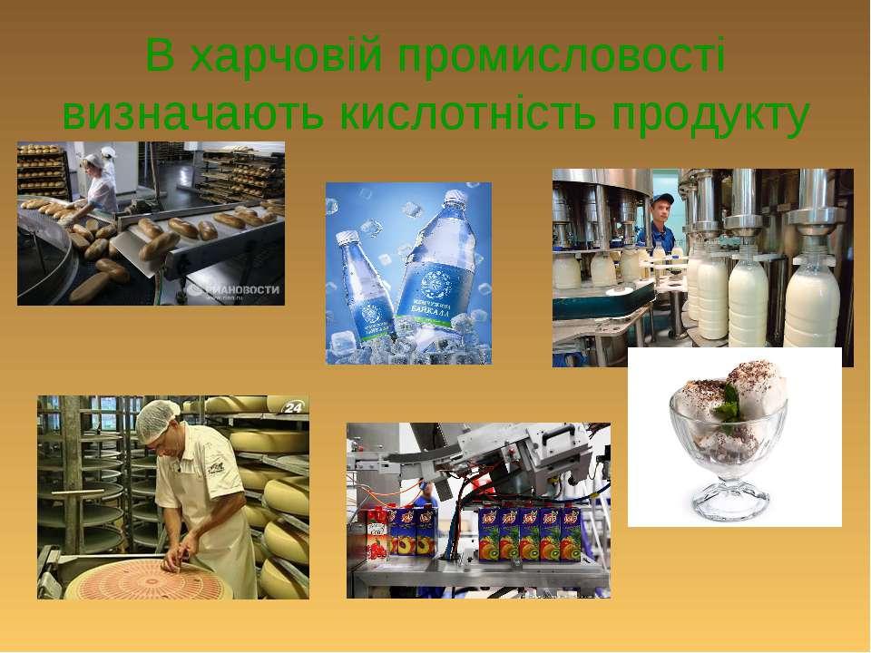 В харчовій промисловості визначають кислотність продукту