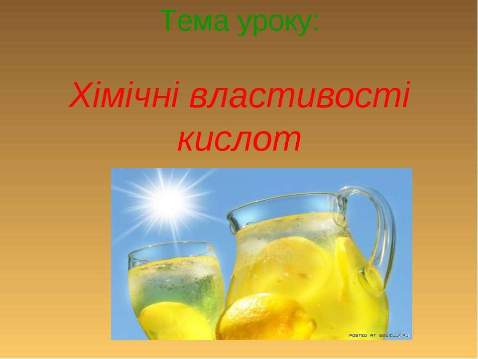 Тема уроку: Хімічні властивості кислот