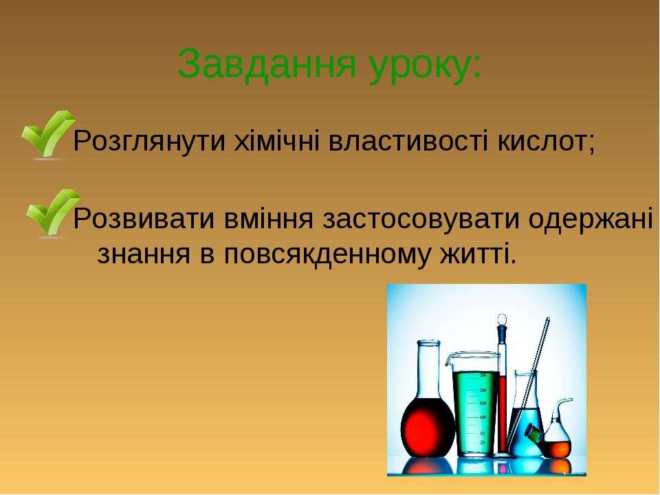 Завдання уроку: Розглянути хімічні властивості кислот; Розвивати вміння засто...