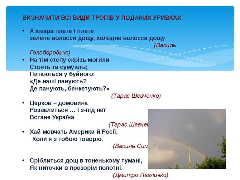 ВИЗНАЧИТИ ВСІ ВИДИ ТРОПІВ У ПОДАНИХ УРИВКАХ А хмара плете і плете зелене воло...