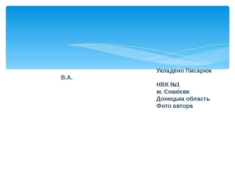 Укладено Писарюк В.А. НВК №1 м. Єнакієве Донецька область Фото автора