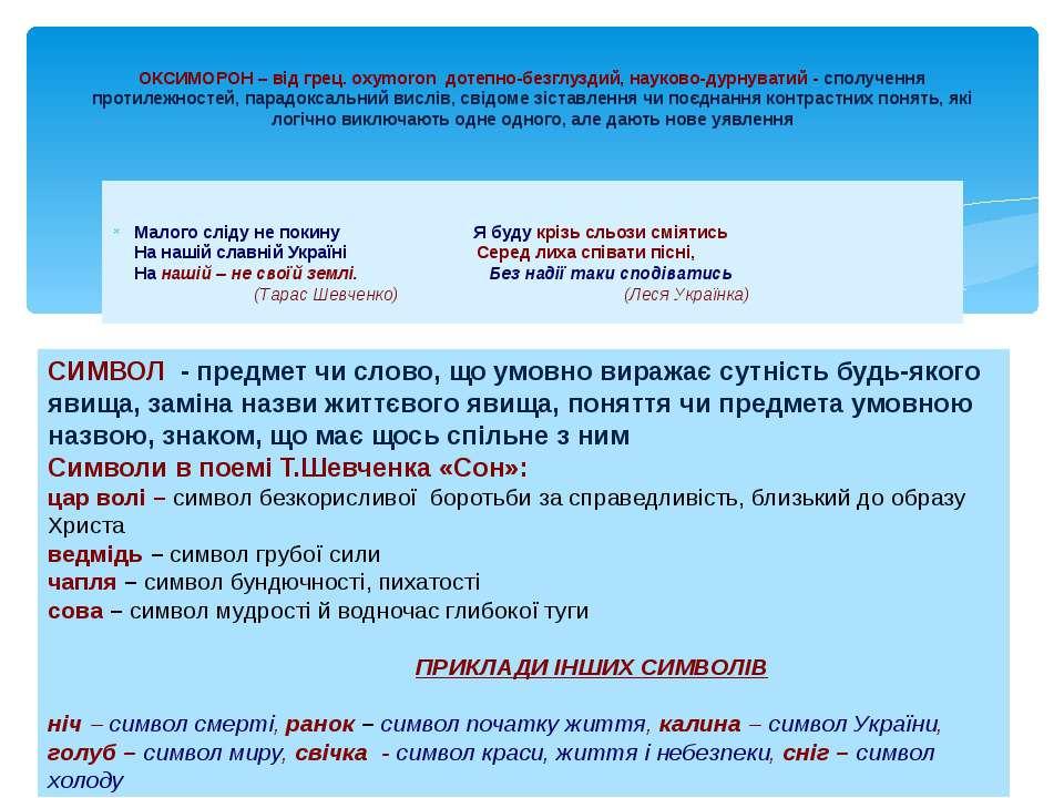 Малого сліду не покину Я буду крізь сльози сміятись На нашій славній Україні ...