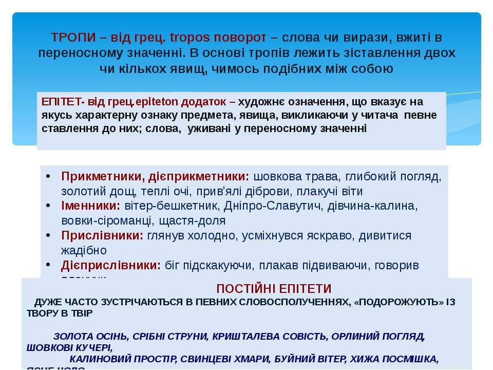 ЕПІТЕТ- від грец.epiteton додаток – художнє означення, що вказує на якусь хар...