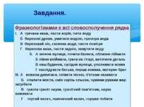 Фразеологізмами є всі словосполучення рядка І. А гречана каша, пасти корів, п...