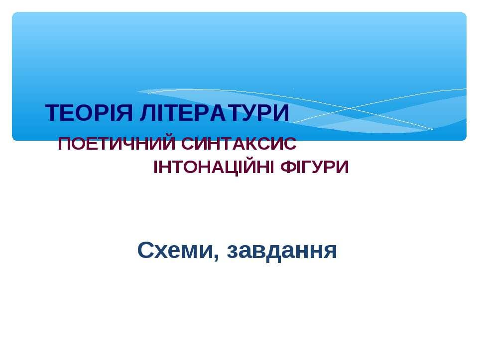 ТЕОРІЯ ЛІТЕРАТУРИ ПОЕТИЧНИЙ СИНТАКСИС ІНТОНАЦІЙНІ ФІГУРИ Схеми, завдання