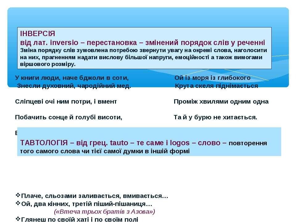 ІНВЕРСІЯ від лат. inversio – перестановка – змінений порядок слів у реченні З...