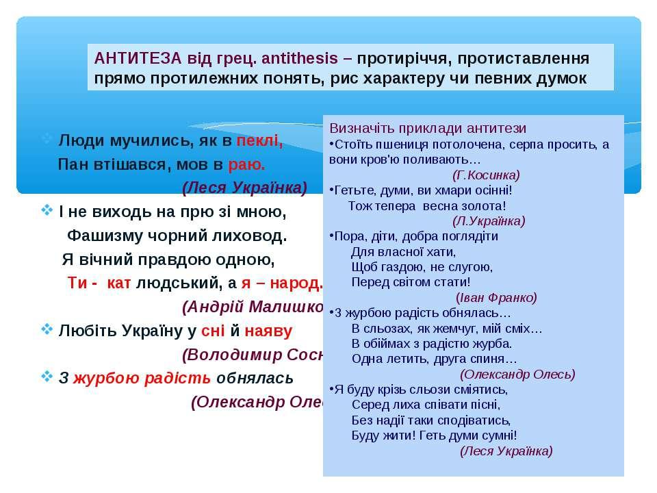 Люди мучились, як в пеклі, Пан втішався, мов в раю. (Леся Українка) І не вихо...