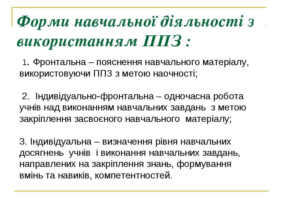 Форми навчальної діяльності з використанням ППЗ : 1. Фронтальна – пояснення н...