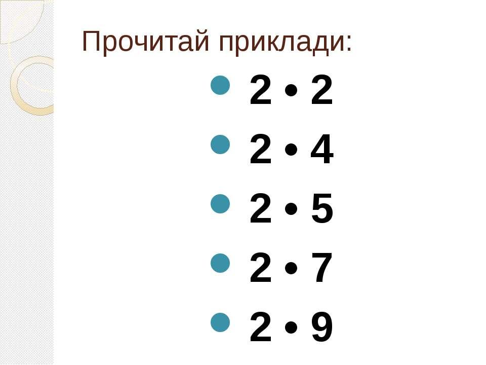 Прочитай приклади: 2 • 2 2 • 4 2 • 5 2 • 7 2 • 9