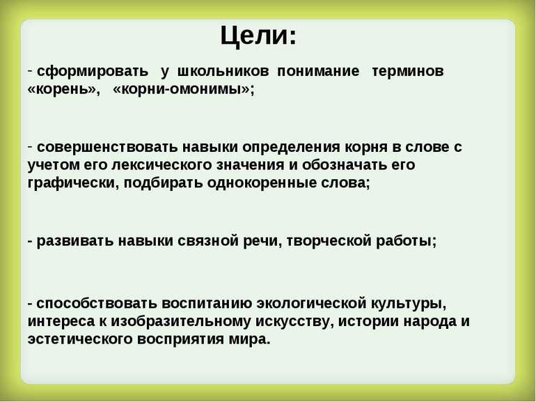 Цели: сформировать у школьников понимание терминов «корень», «корни-омонимы»;...