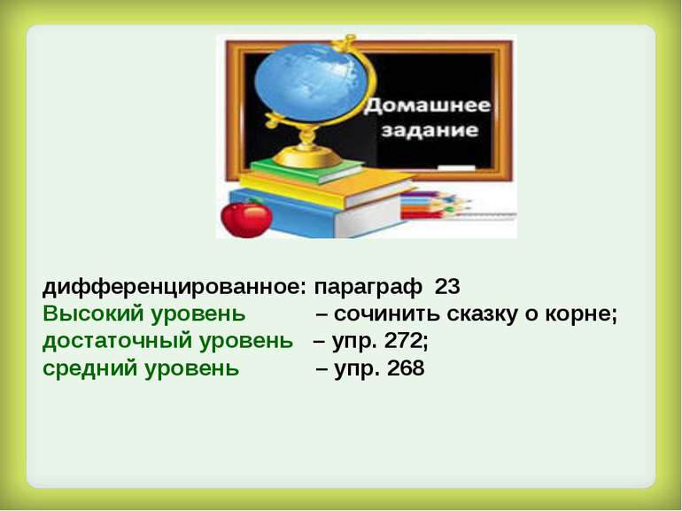 дифференцированное: параграф 23 Высокий уровень – сочинить сказку о корне; до...