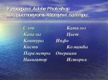 У програмі Adobe Photoshop використовують наступні палітри: Слои Каталог Кана...