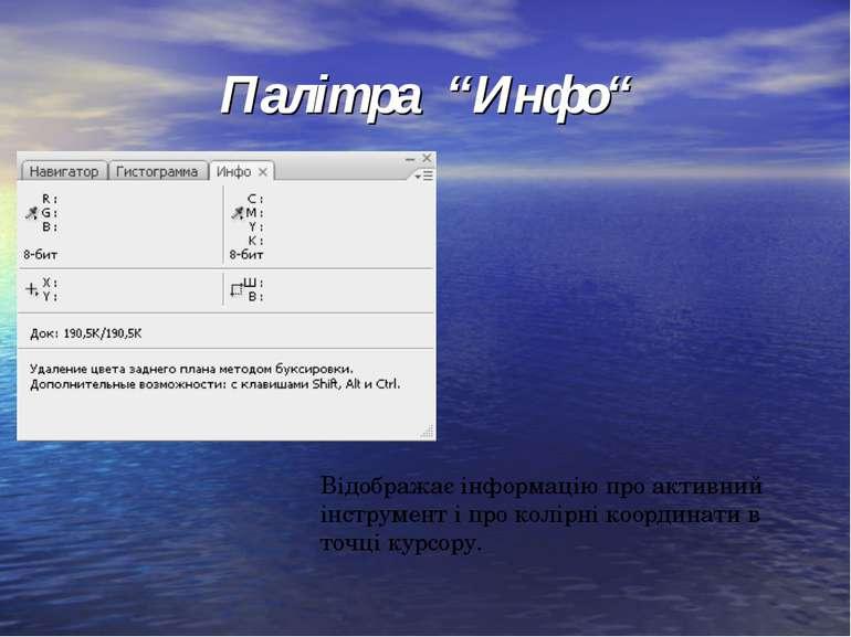 """Палітра """"Инфо"""" Відображає інформацію про активний інструмент і про колірні ко..."""