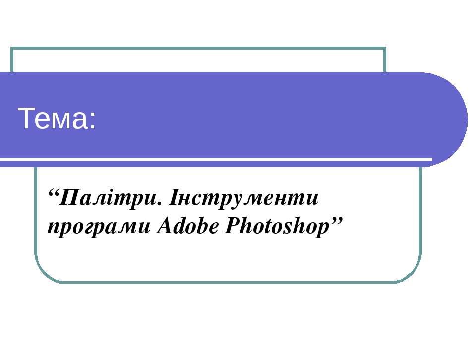 """Тема: """"Палітри. Інструменти програми Adobe Photoshop"""""""
