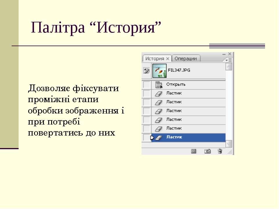 """Палітра """"История"""" Дозволяє фіксувати проміжні етапи обробки зображення і при ..."""