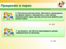 Працюємо в парах * http://sayt-portfolio.at.ua ст. 113 ст. 115 http://sayt-po...