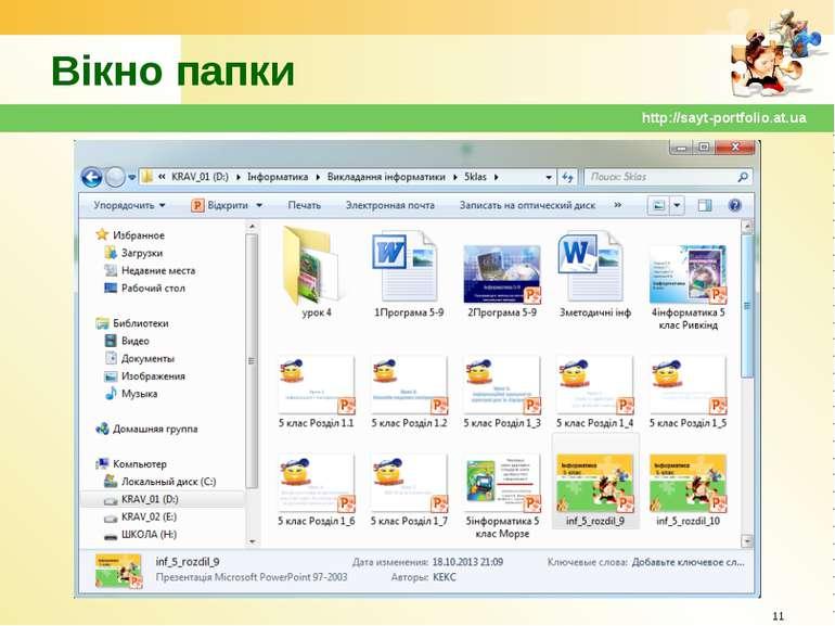 Вікно папки * http://sayt-portfolio.at.ua http://sayt-portfolio.at.ua