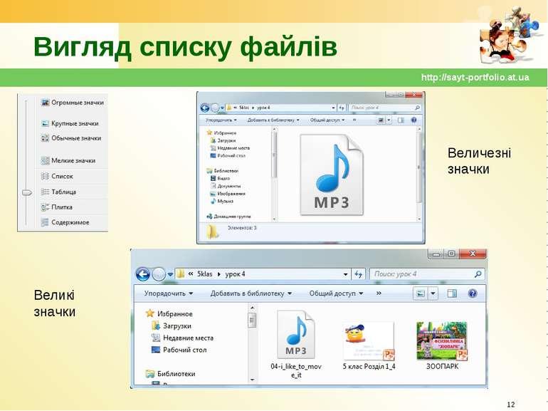 Вигляд списку файлів * http://sayt-portfolio.at.ua Величезні значки Великі зн...