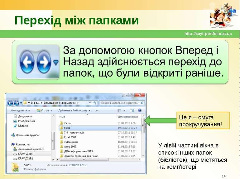 Перехід між папками * http://sayt-portfolio.at.ua У лівій частині вікна є спи...