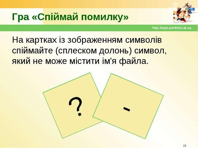 Гра «Спіймай помилку» На картках із зображенням символів спіймайте (сплеском ...
