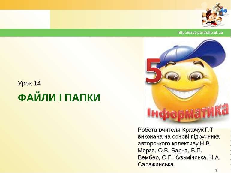 ФАЙЛИ І ПАПКИ Урок 14 * http://sayt-portfolio.at.ua Робота вчителя Кравчук Г....