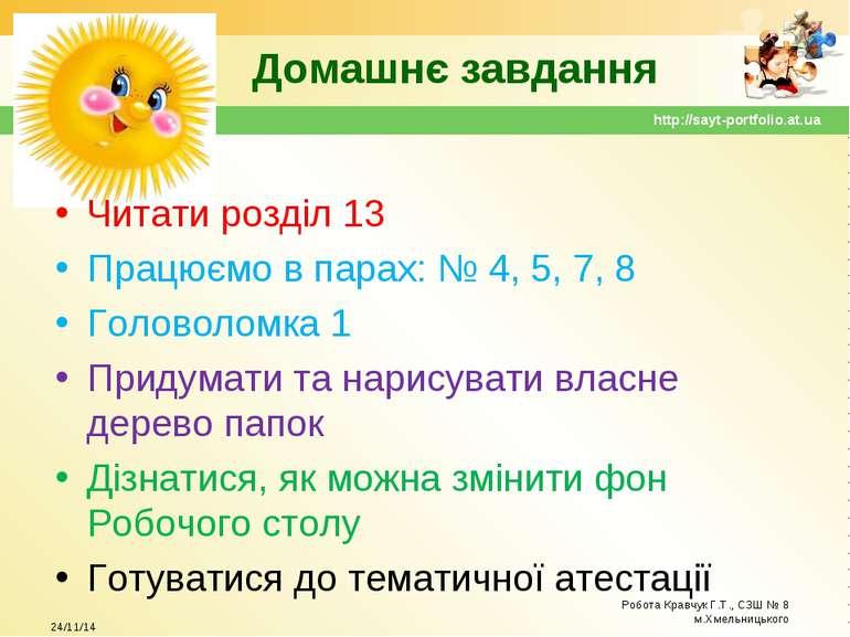 Домашнє завдання Читати розділ 13 Працюємо в парах: № 4, 5, 7, 8 Головоломка ...