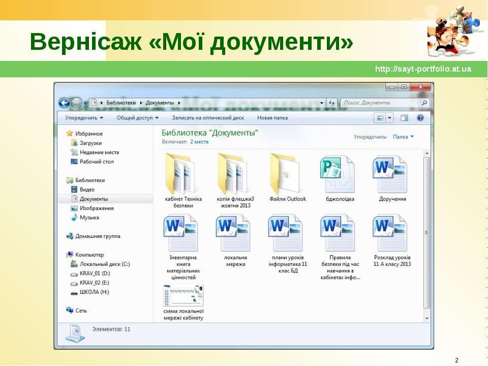 Вернісаж «Мої документи» * http://sayt-portfolio.at.ua http://sayt-portfolio....