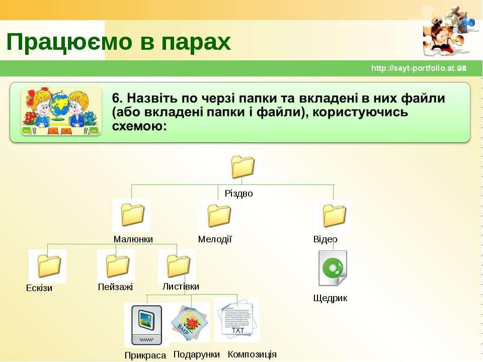 Працюємо в парах * http://sayt-portfolio.at.ua Прикраса Подарунки Композиція ...