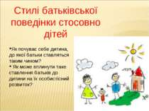 Стилі батьківської поведінки стосовно дітей Як почуває себе дитина, до якої б...