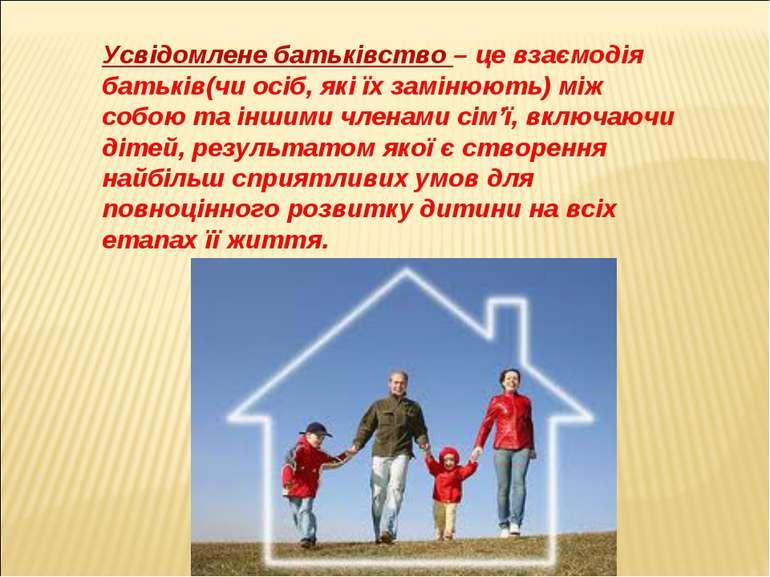 Усвідомлене батьківство – це взаємодія батьків(чи осіб, які їх замінюють) між...