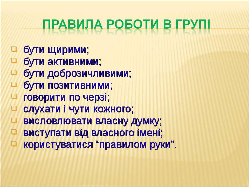 бути щирими; бути активними; бути доброзичливими; бути позитивними; говорити ...