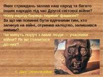 Яких страждань зазнав наш народ та багато інших народів під час Другої світов...