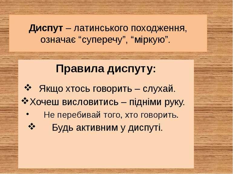 """Диспут – латинського походження, означає """"суперечу"""", """"міркую"""". Правила диспут..."""
