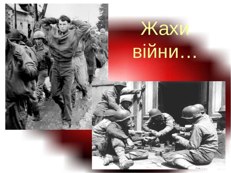Жахи війни…