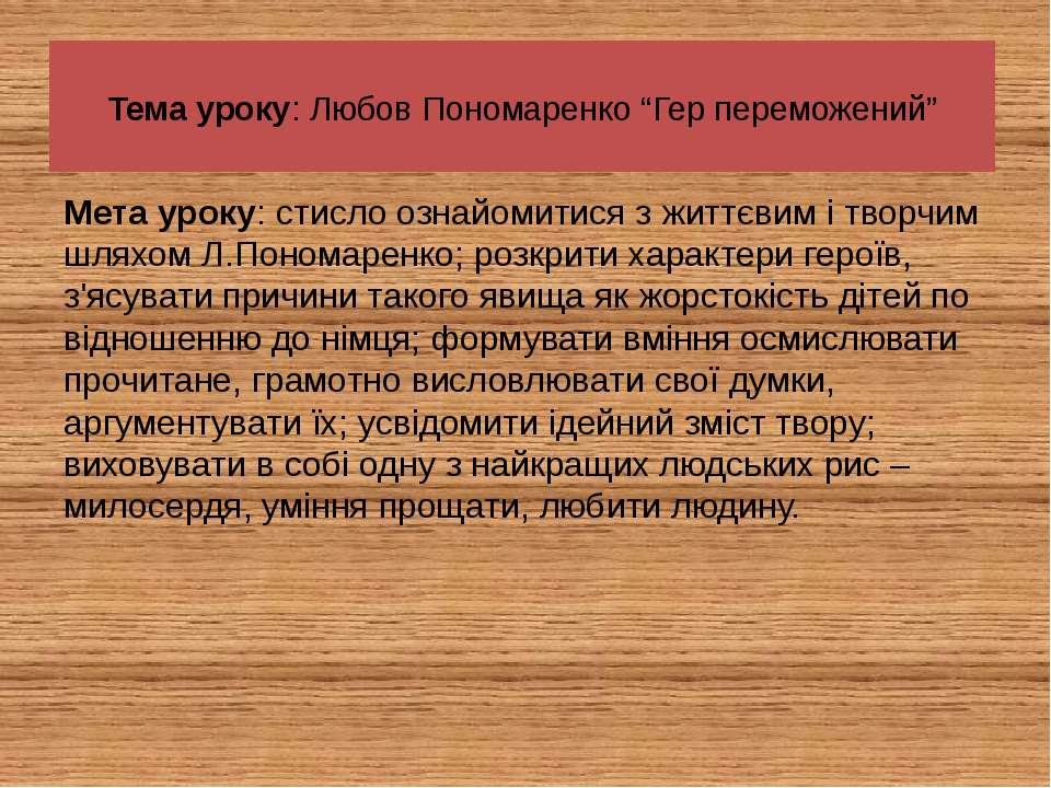 """Тема уроку: Любов Пономаренко """"Гер переможений"""" Мета уроку: стисло ознайомити..."""