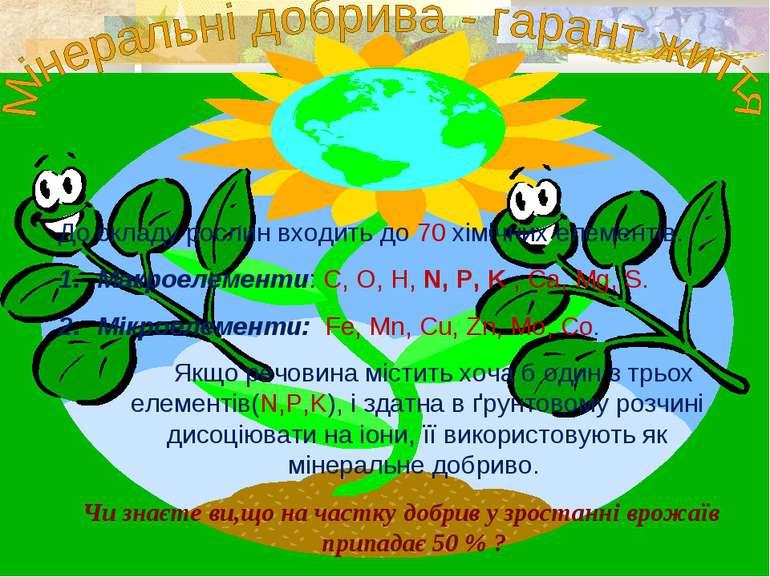 До складу рослин входить до 70 хімічних елементів. Макроелементи: C, O, H, N,...