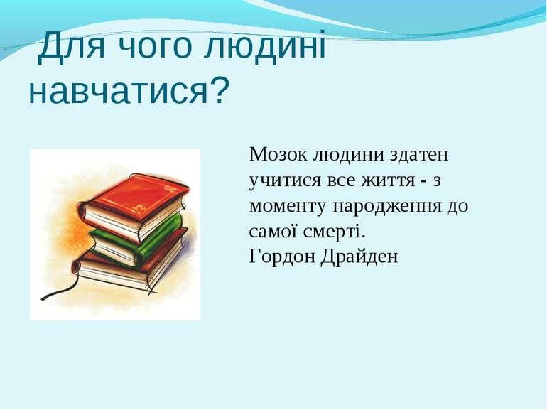 Для чого людині навчатися? Мозок людини здатен учитися все життя - з моменту ...