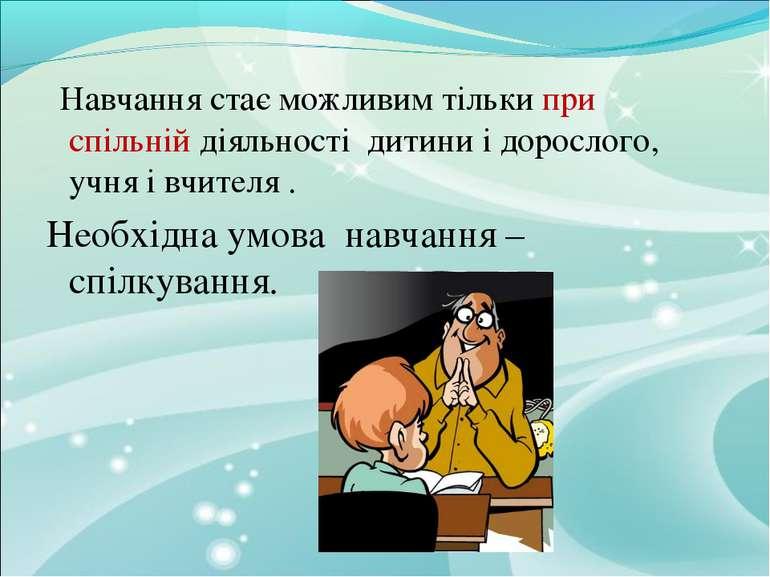 Навчання стає можливим тільки при спільній діяльності дитини і дорослого, учн...