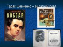 Тарас Шевченко – видатний поет