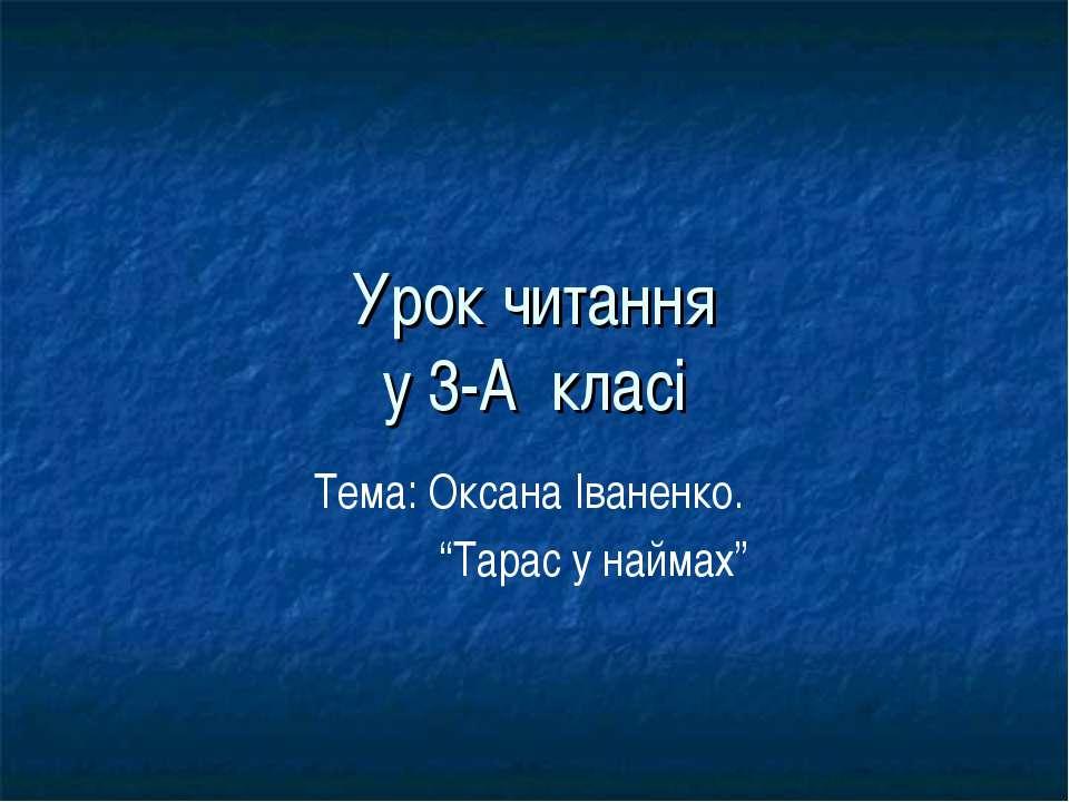 """Урок читання у 3-А класі Тема: Оксана Іваненко. """"Тарас у наймах"""""""