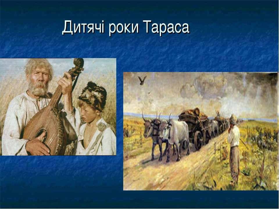 Дитячі роки Тараса