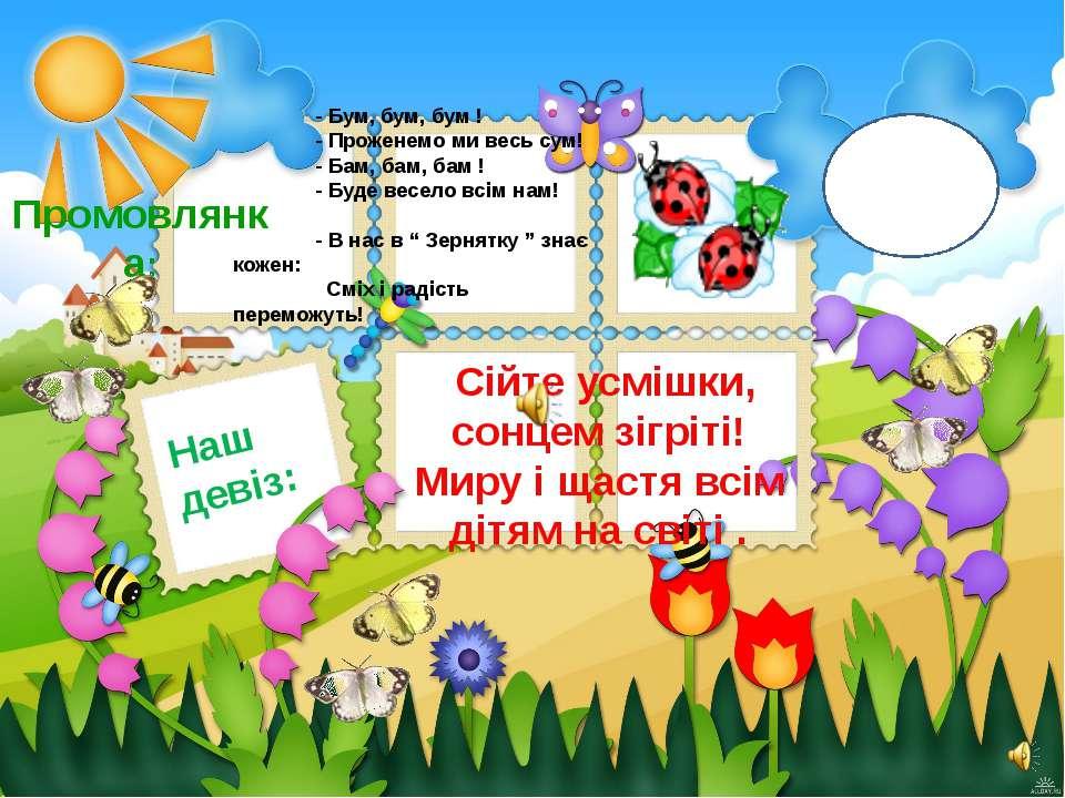 Сійте усмішки, сонцем зігріті! Миру і щастя всім дітям на світі . Наш девіз: ...