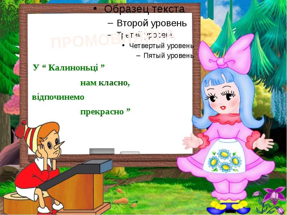 """У """" Калиноньці """" нам класно, відпочинемо прекрасно """" ПРОМОВЛЯНКА Кричалка """" К..."""