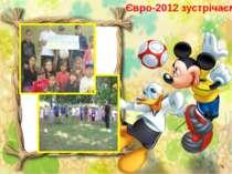 Євро-2012 зустрічаємо Євро