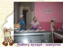 Роботу кухаря - шануємо Нашим поварам – УРА!