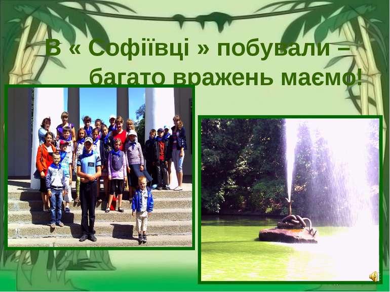 В « Софіївці » побували – багато вражень маємо! Софіївка
